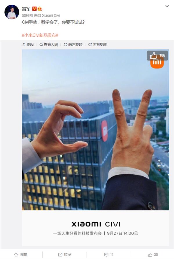 小米手机全新系列Civi来了:雷军学会一个新手势