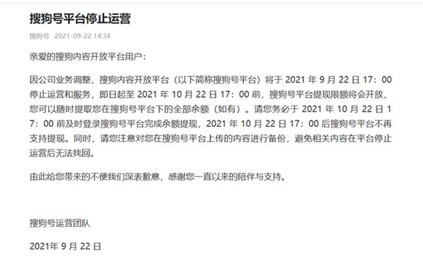 仅运营三年!搜狗号正式宣布停服:10月将不再支持提现