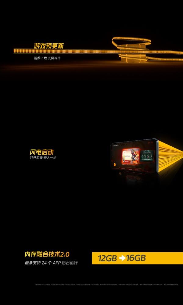 12GB秒变16GB iQOO Z5升级内存融合2.0:24个后台APP不卡