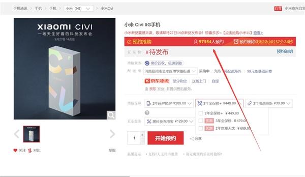 小米Civi上架京东:最好看小米手机 仅一天就有近10万人预约