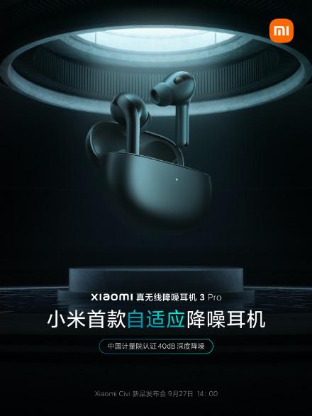 最大降噪深度40dB!小米真无线降噪耳机3 Pro来了