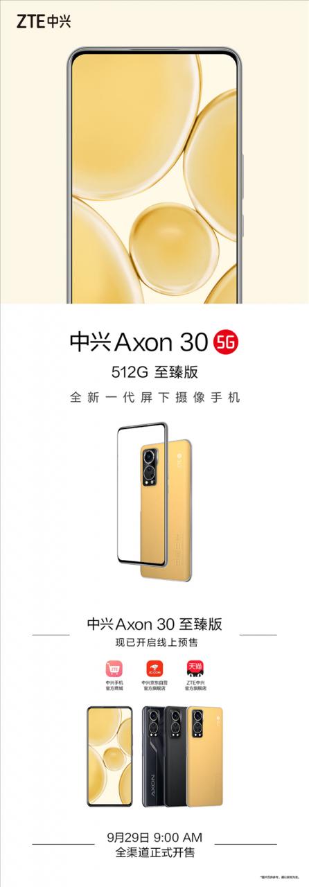 消灭挖孔!中兴Axon 30至臻版外观首曝:9月29日开卖