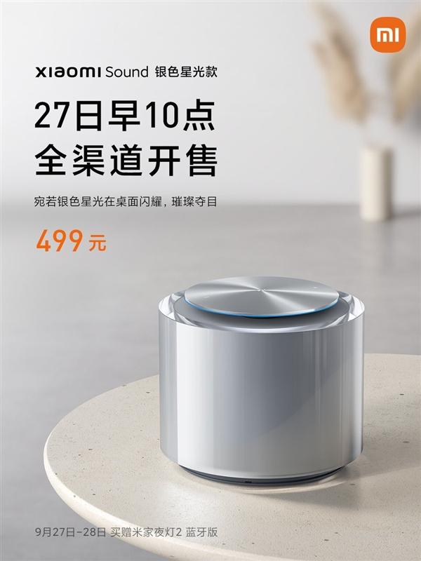 小米史上最高端音箱!小米Sound音箱银色星光版上架:499元