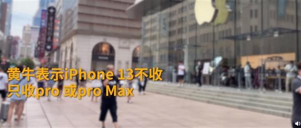 黄牛:iPhone 13不收 Pro或Max型号可加价收