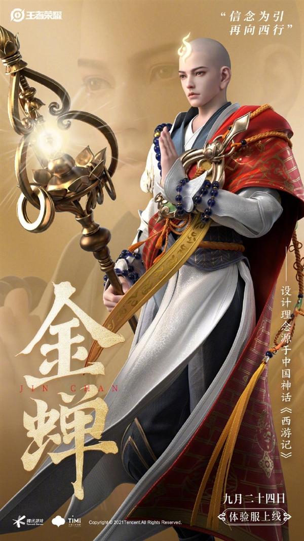 《王者荣耀》新英雄金蝉官宣:《西游记》唐僧来了
