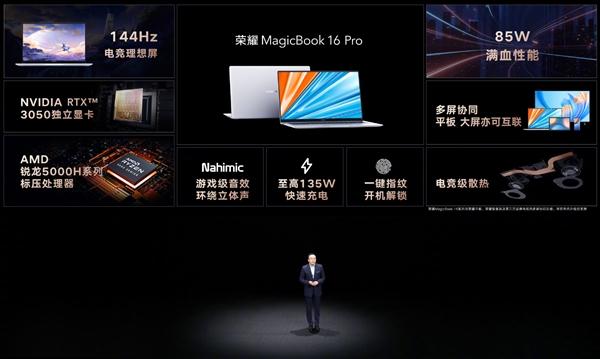 荣耀MagicBook 16系列价格公布:4999起、首销给力优惠