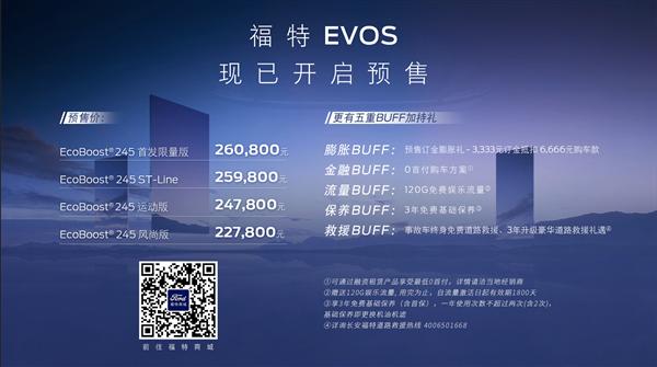 福特燃油车新巅峰!EVOS 正式开启预售:22.78万起
