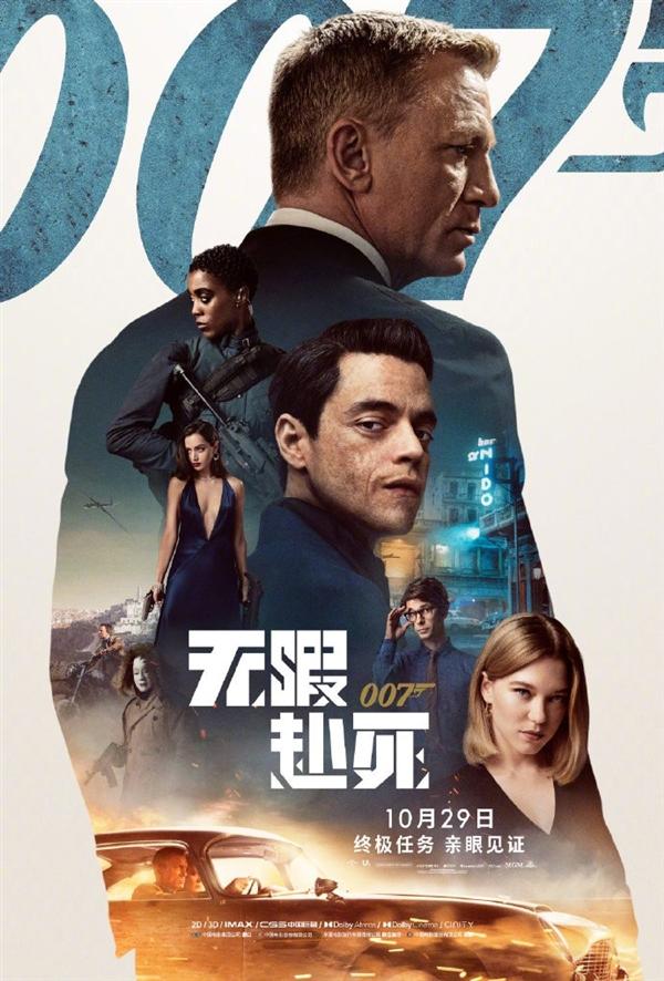 《007:无暇赴死》准备就绪:10月29日国内上映