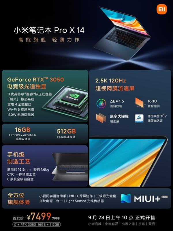 16.5mm机身塞进RTX 3050 小米笔记本Pro X 14上市:7499元