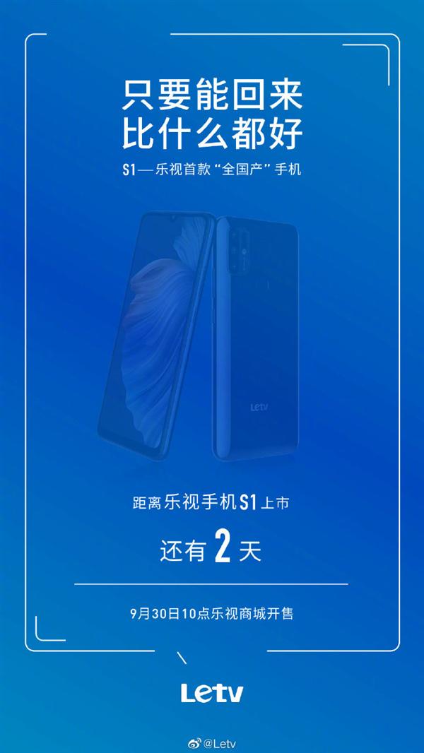 """内置华为服务!乐视首款""""全国产""""手机S1定档:9月开卖"""