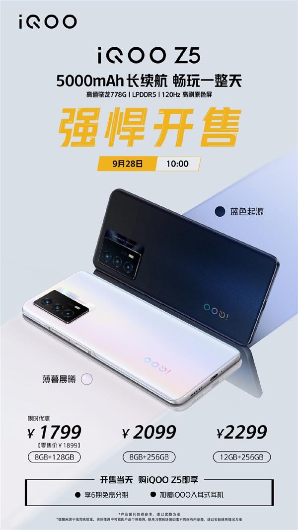 """""""安卓续航王者""""!1799元的iQOO Z5首销:5000mAh电池加持"""