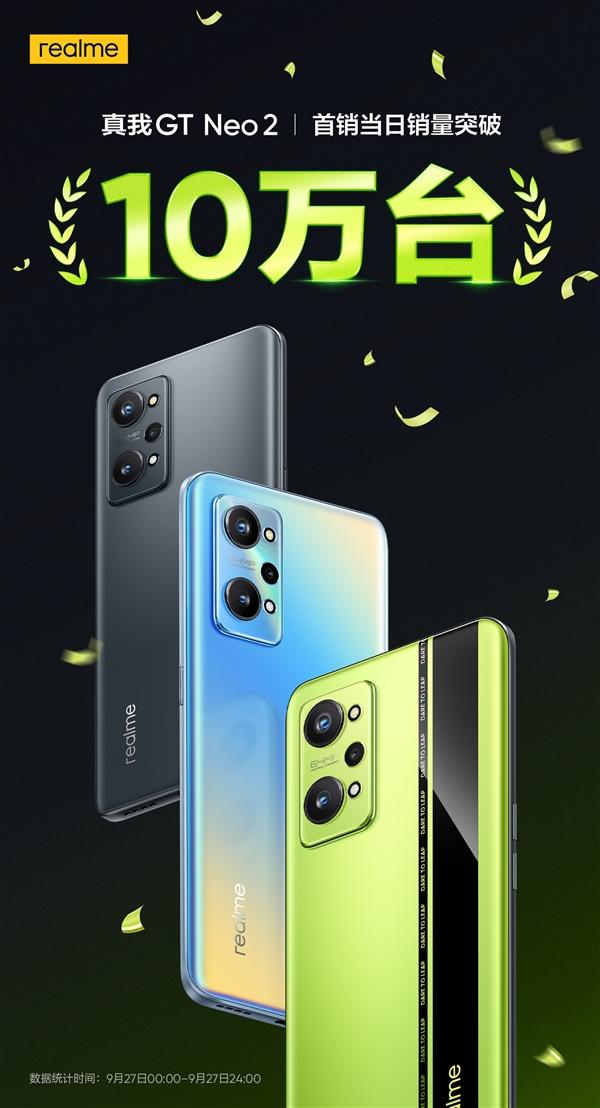 骁龙870爆款手机!realme GT Neo2首销当日销量突破10万台