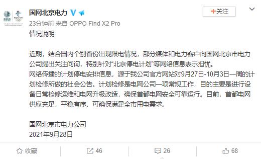 国家电网回应北京停电计划:电力充足