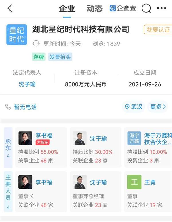 吉利手机来了!工商注册已完成:李书福持股55%