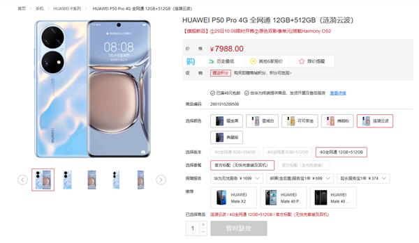 华为首款电致变色手机!华为P50 Pro涟漪云波明日限量发售:7988元