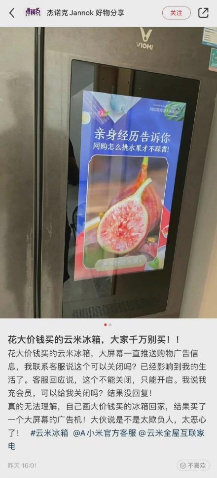 云米冰箱客服回应强制播放广告:现在能关了、教程稍晚发出