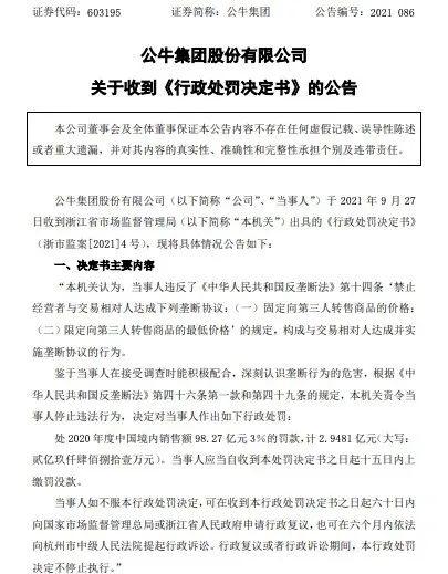 """""""插座大王""""公牛垄断被罚近3亿!毛利率超iPhone"""