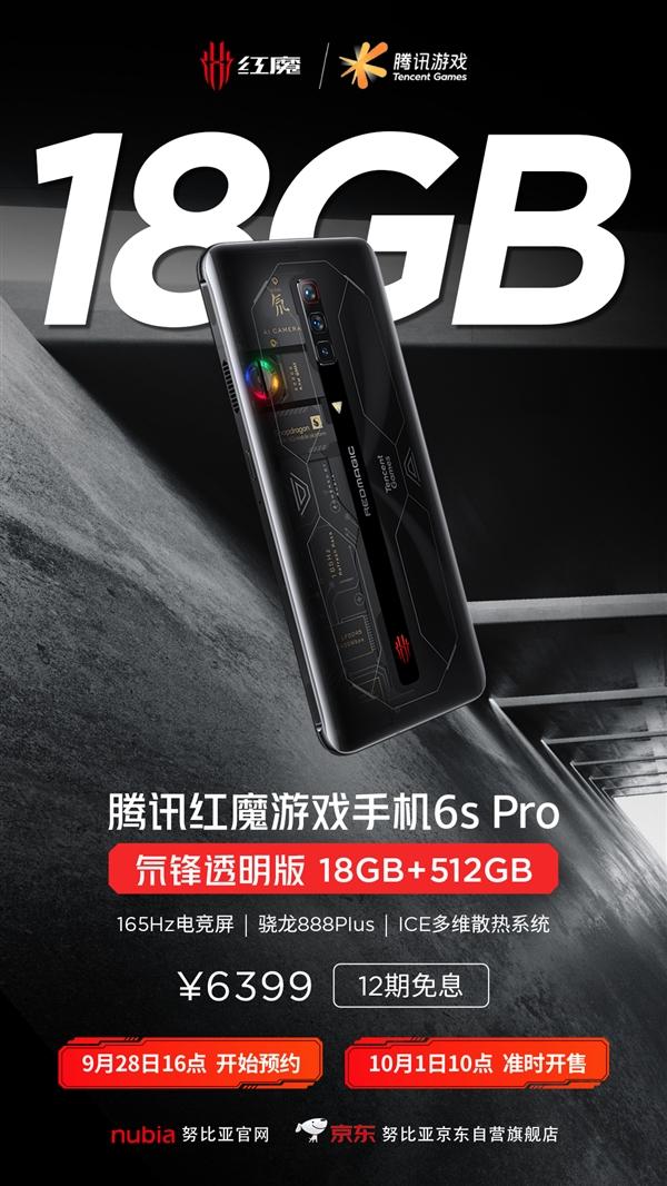 腾讯红魔6S Pro氘锋透明版10月1日上市:18GB内存 6399元