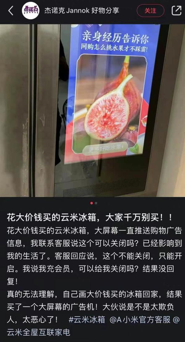 买个冰箱放广告 这事把我给整乐了