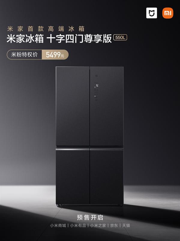 550L超大空间!米家首款高端冰箱发布:5499元