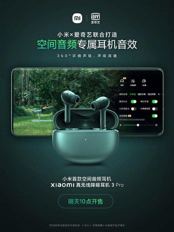 小米首款支持空间音频耳机明日开卖:爱奇艺专属耳机音效