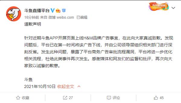 斗鱼APP开屏页面上线H&M品牌广告 官方道歉:深刻反省