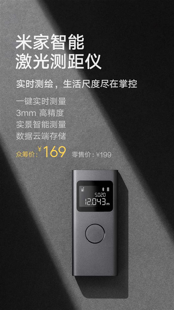 3mm高精度!小米米家智能激光测距仪上线:到手169元