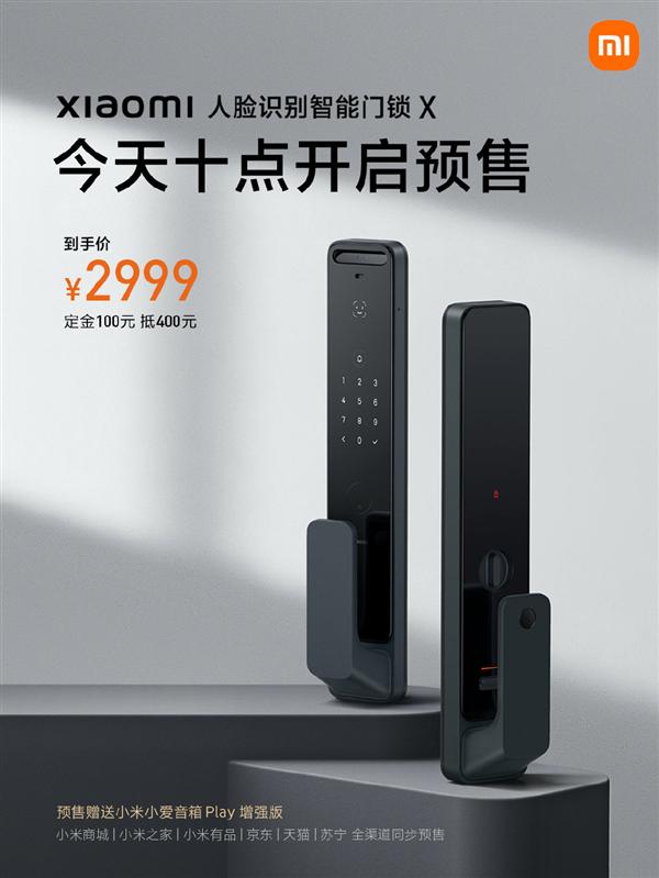 2999元!小米人脸识别智能门锁X预售:首次支持3D人脸解锁