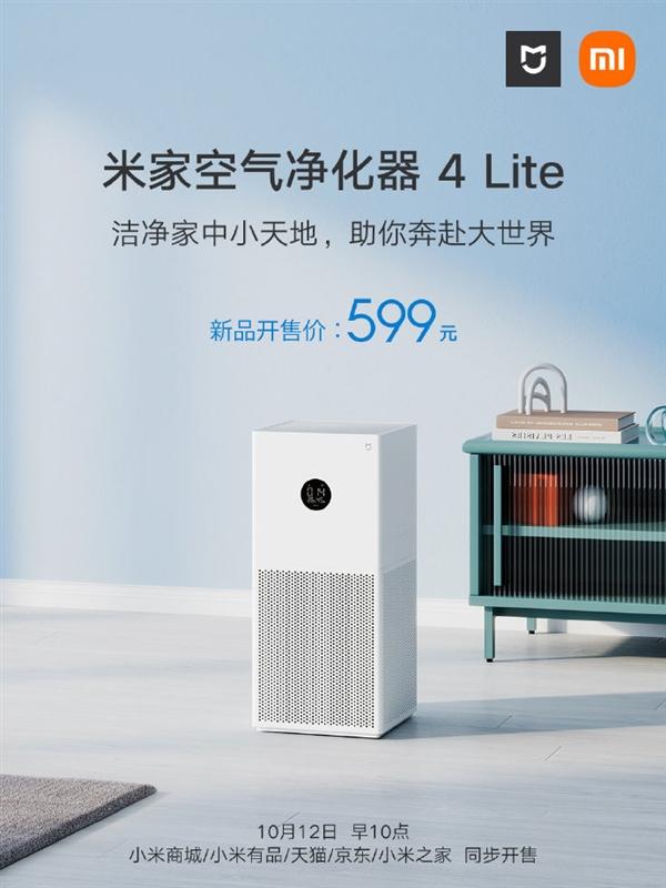 小米米家空气净化器4 Lite发布:只要599元