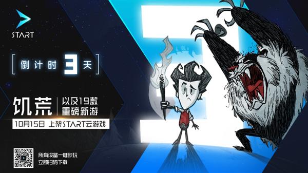 腾讯START云游戏将上线19款新游大作:任何设备随时玩