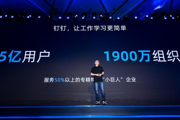 钉钉宣布用户数突破5亿!1900万个组织都在用