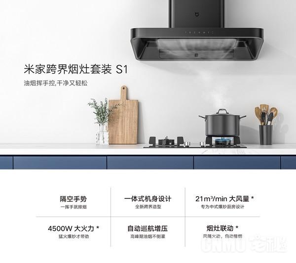 米家跨界烟灶套装S1发布:隔空手势操控火力-冯金伟博客园
