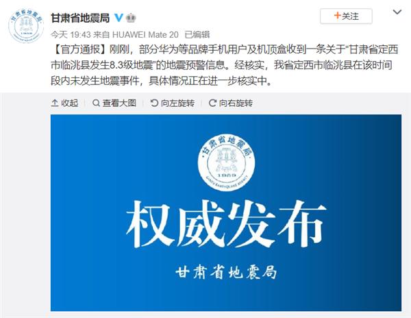 官方辟谣甘肃定西发生8.3级地震:具体情况待核实