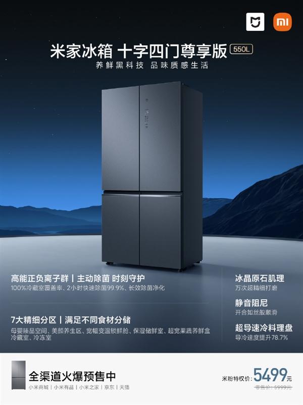 5499元!小米米家首款高端冰箱正式开售:十字四门 550L