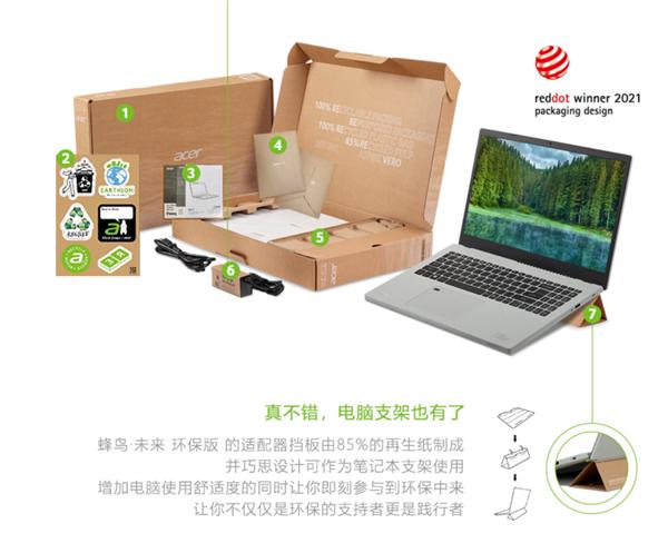 环保、抗菌、12代酷睿!宏碁笔记本、台式机有了特异功能-冯金伟博客园