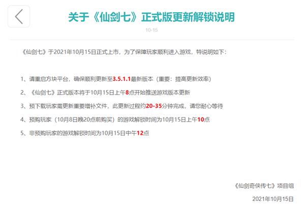 今日上线!官方发布《仙剑奇侠传七》解锁说明:预载玩家注意了