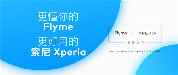 梦幻联动!魅族Flyme牵手索尼:提供优质本地化应用服务