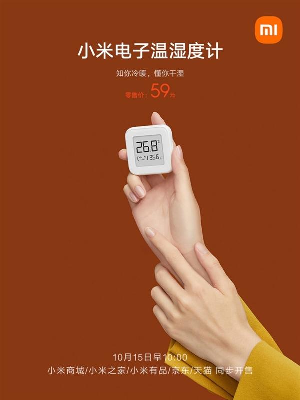 仅59元!小米电子温湿度计正式开售:墨水屏+蓝牙5.0、续航2年
