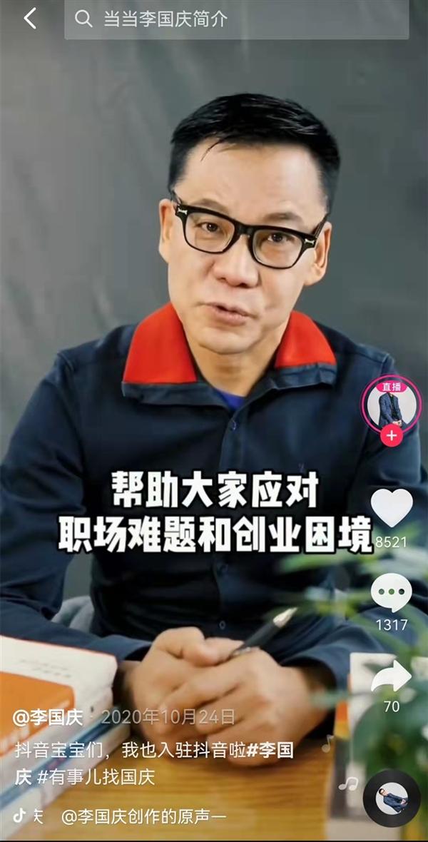 """公章别腰带上的""""网红""""李国庆:从鄙视带货 到嗨在其中"""
