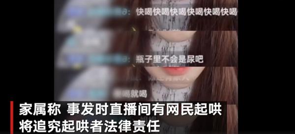 网红直播喝农药自杀:母亲考虑追究起哄者