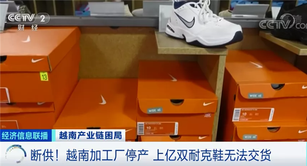 断供!越南工厂停产 上亿双耐克鞋无法交货