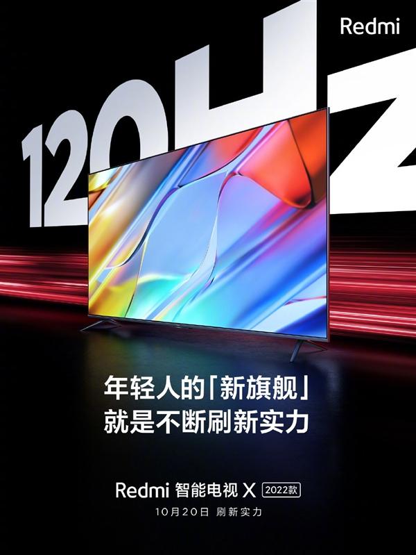 年轻人第一台120Hz高刷电视!Redmi智能电视X2022款定档:本周三发布