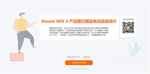 MIX5周年!MIX 4用户免费领小米真无线降噪耳机3 Pro:无门槛