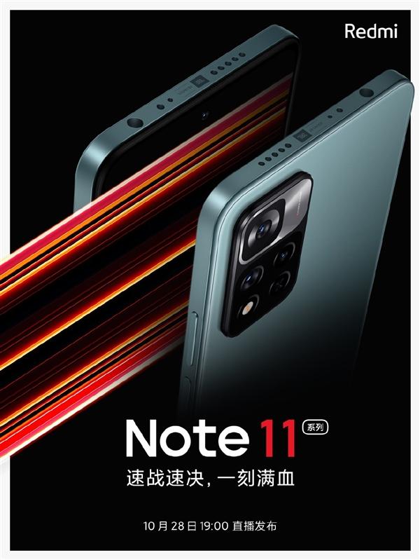 百瓦快充对标MIX 4!Redmi Note 11公布:10月28日登场