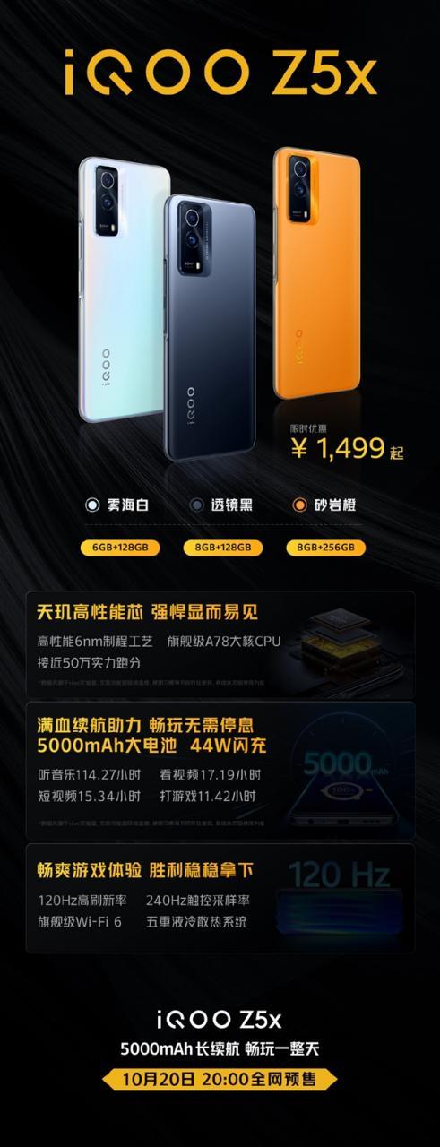 iQOO Z5x发布:A78旗舰U+WiFi 6 1499元起