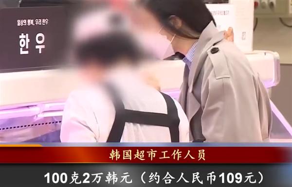 韩国一公斤牛肉1090元 网友:蛋白通胀
