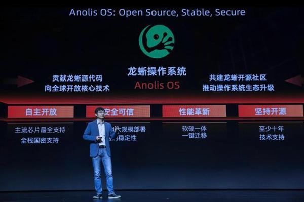 """阿里云发布全新开源操作系统""""龙蜥"""":支持X86、ARM架构"""
