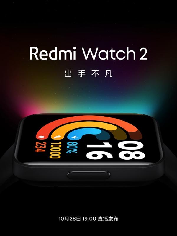 Redmi Watch 2官宣:六大升级 这次完美了