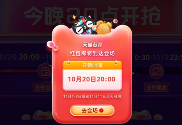 双11攻略在此:天猫8888元红包、京东10倍膨胀金